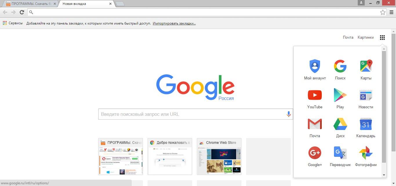 Браузер гугл хром скачать бесплатно