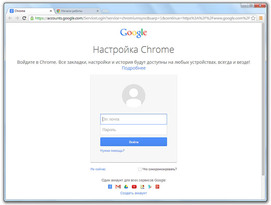 Google Chrome для Windows XP